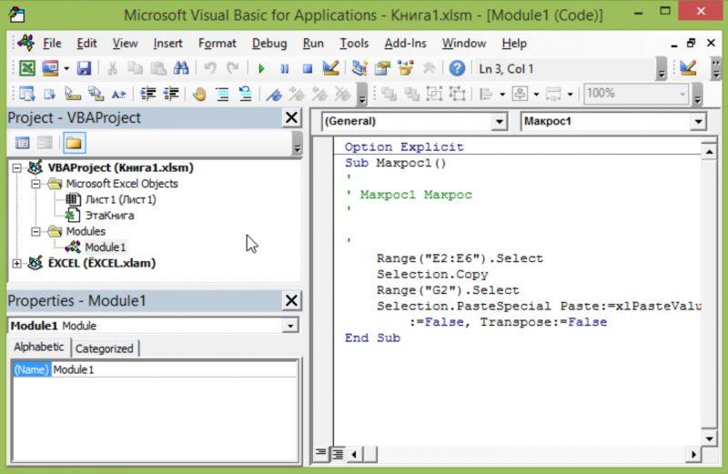 Макросы на VBA для Microsoft Excel